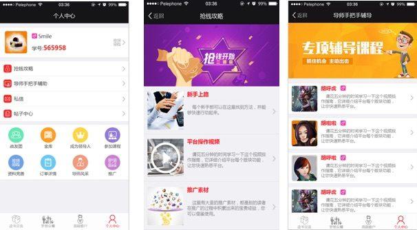 WeChat Development