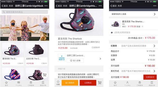 WeChat Shop