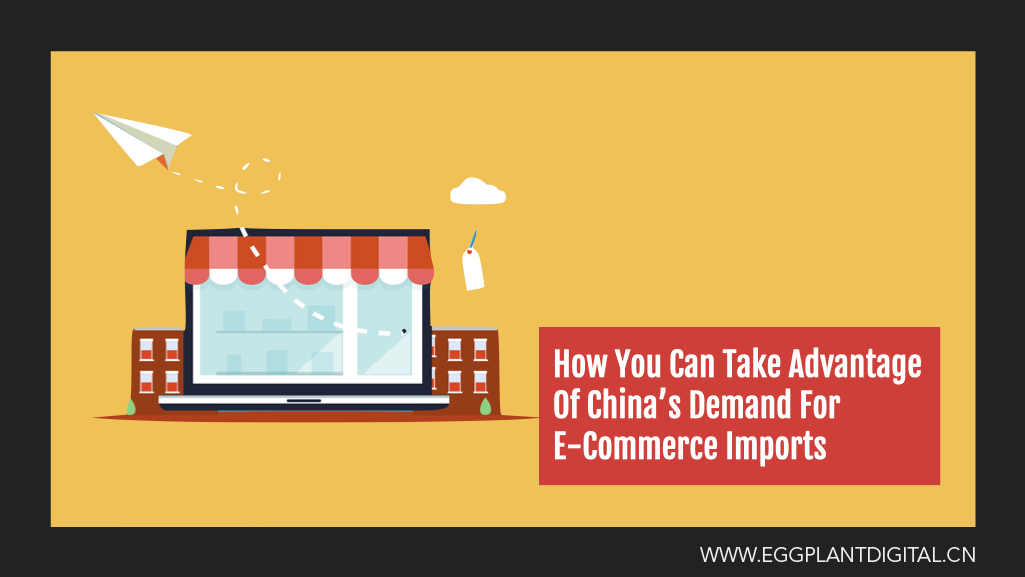 How You Can Take Advantage Of China's Demand For E-Commerce Imports