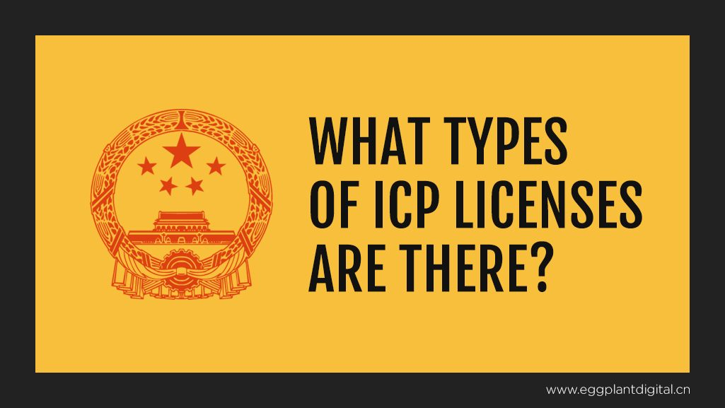 What types of ICP licenses are there?